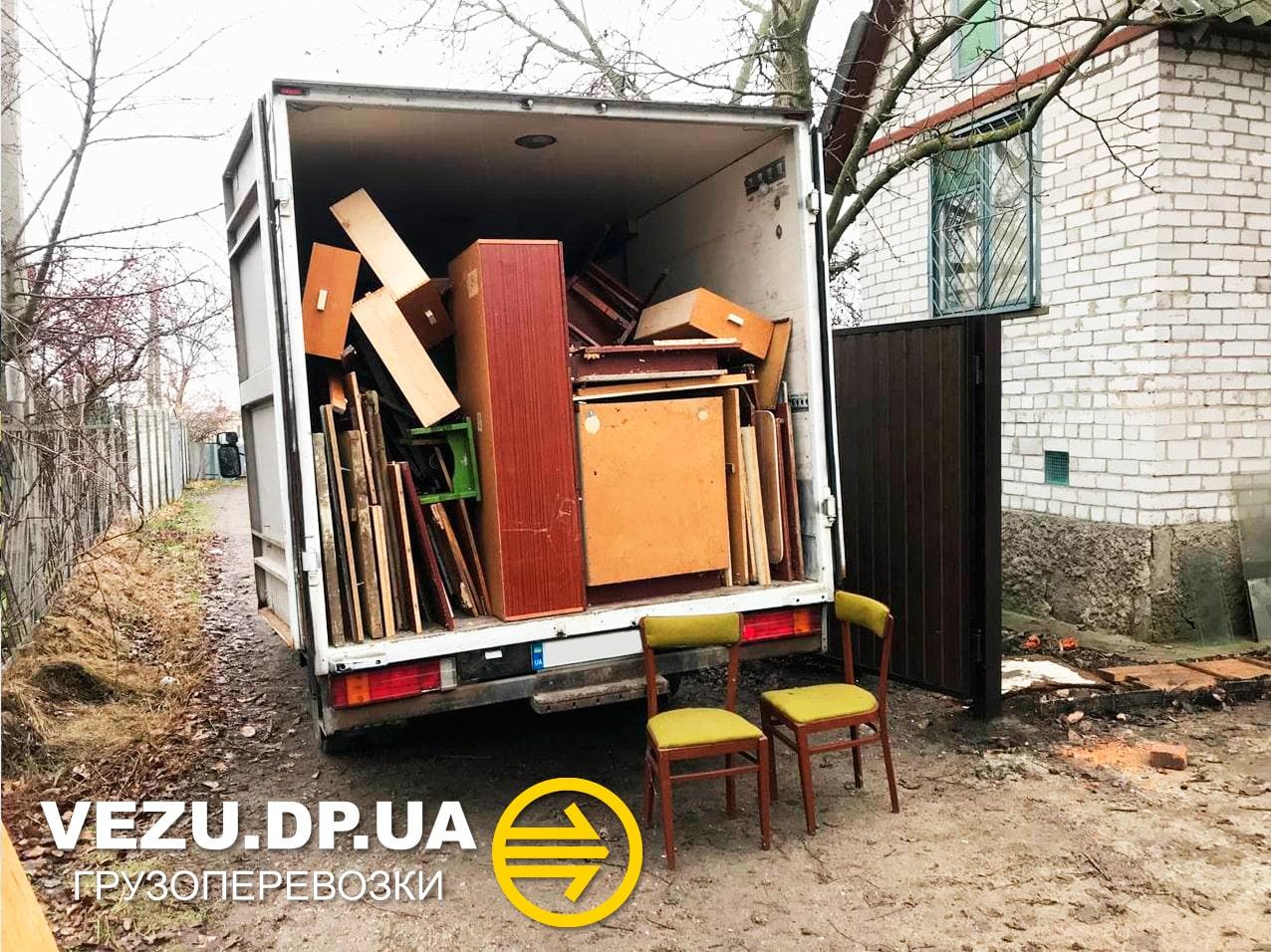 Вывоз старой мебели на свалку Днепр